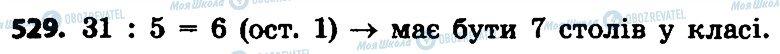 ГДЗ Математика 4 клас сторінка 529