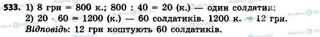 ГДЗ Математика 4 класс страница 533