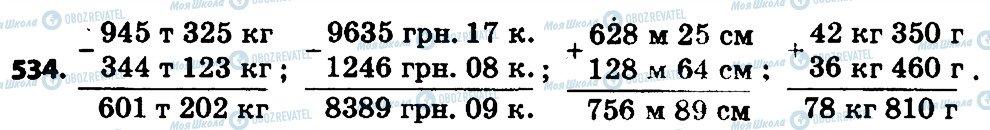 ГДЗ Математика 4 клас сторінка 534