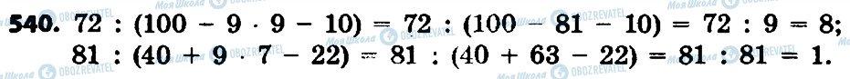 ГДЗ Математика 4 класс страница 540