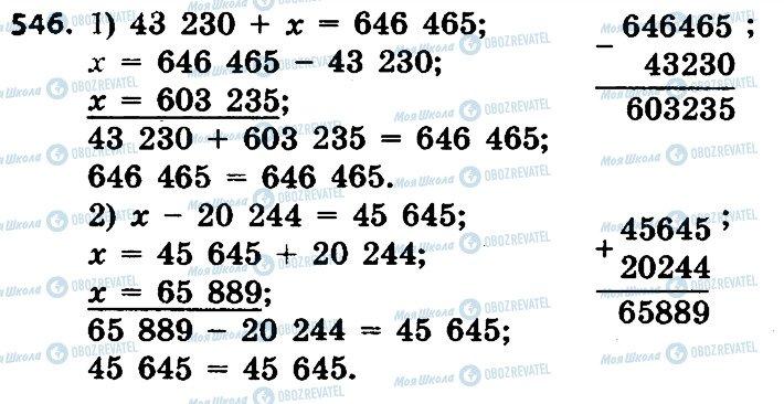 ГДЗ Математика 4 клас сторінка 546