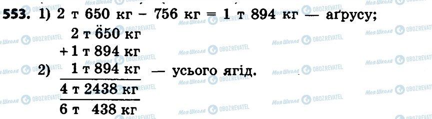 ГДЗ Математика 4 клас сторінка 553