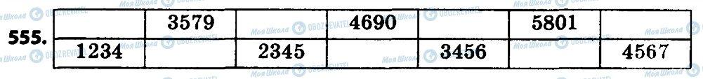 ГДЗ Математика 4 класс страница 555