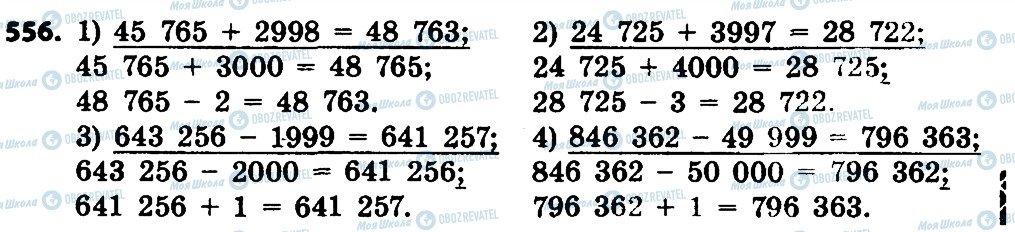 ГДЗ Математика 4 класс страница 556