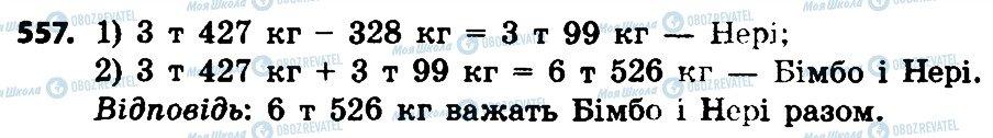 ГДЗ Математика 4 класс страница 557