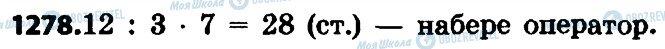 ГДЗ Математика 4 клас сторінка 1278