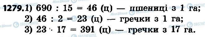 ГДЗ Математика 4 клас сторінка 1279