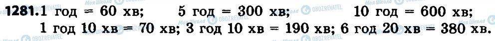 ГДЗ Математика 4 клас сторінка 1281