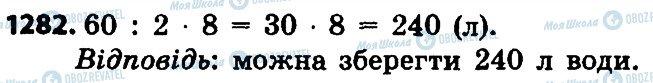 ГДЗ Математика 4 клас сторінка 1282