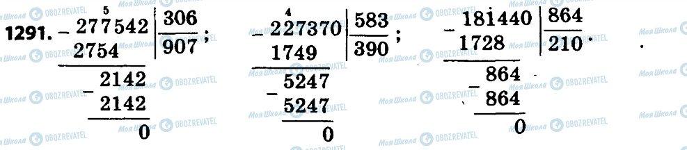ГДЗ Математика 4 клас сторінка 1291