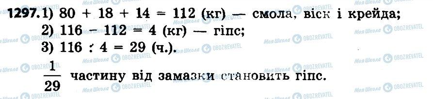 ГДЗ Математика 4 клас сторінка 1297