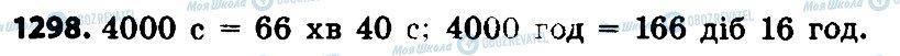 ГДЗ Математика 4 клас сторінка 1298