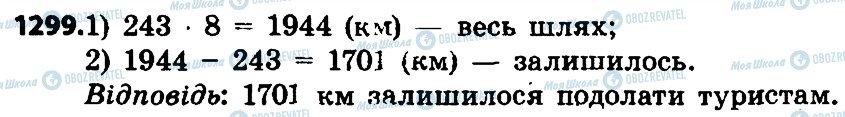 ГДЗ Математика 4 клас сторінка 1299