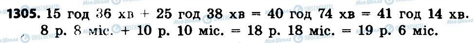 ГДЗ Математика 4 клас сторінка 1305