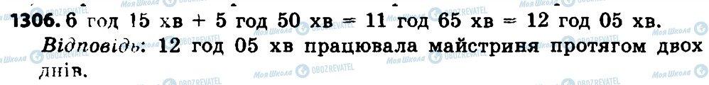 ГДЗ Математика 4 клас сторінка 1306