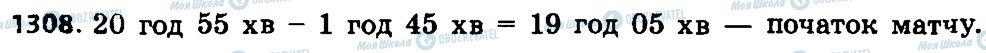 ГДЗ Математика 4 клас сторінка 1308