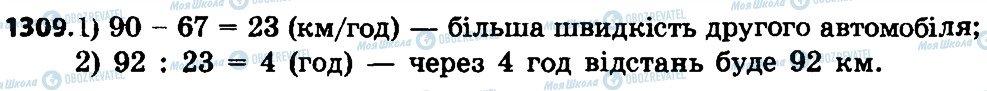 ГДЗ Математика 4 клас сторінка 1309