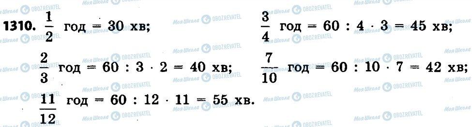 ГДЗ Математика 4 клас сторінка 1310