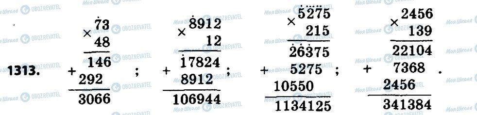 ГДЗ Математика 4 клас сторінка 1313