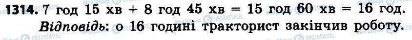 ГДЗ Математика 4 клас сторінка 1314