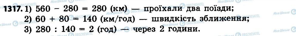 ГДЗ Математика 4 клас сторінка 1317