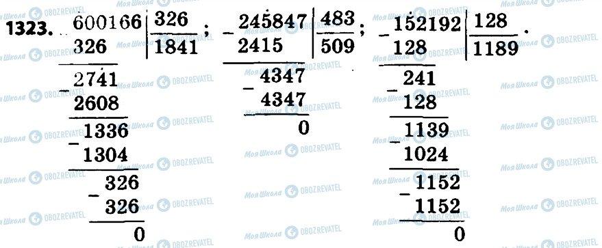 ГДЗ Математика 4 клас сторінка 1323