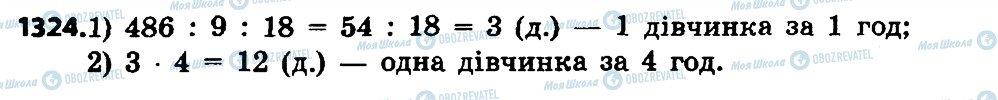 ГДЗ Математика 4 клас сторінка 1324