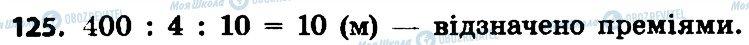 ГДЗ Математика 4 класс страница 125