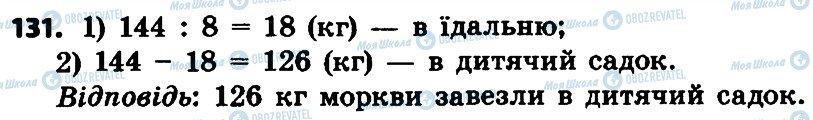 ГДЗ Математика 4 класс страница 131