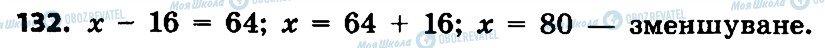 ГДЗ Математика 4 класс страница 132