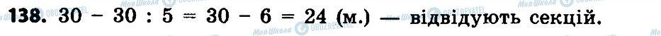 ГДЗ Математика 4 клас сторінка 138
