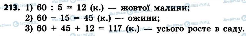 ГДЗ Математика 4 класс страница 213