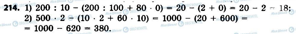 ГДЗ Математика 4 клас сторінка 214