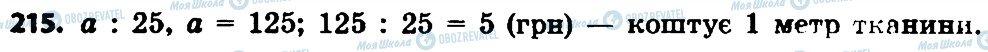 ГДЗ Математика 4 класс страница 215
