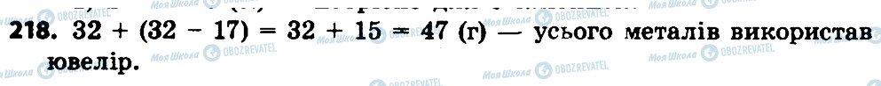 ГДЗ Математика 4 класс страница 218