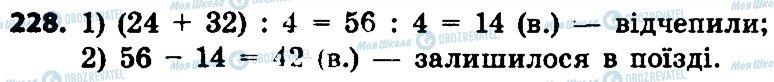 ГДЗ Математика 4 класс страница 228