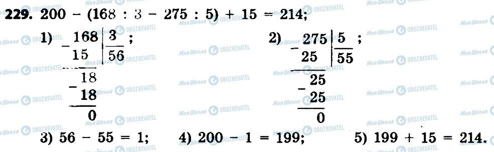 ГДЗ Математика 4 клас сторінка 229