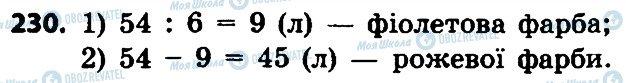 ГДЗ Математика 4 класс страница 230