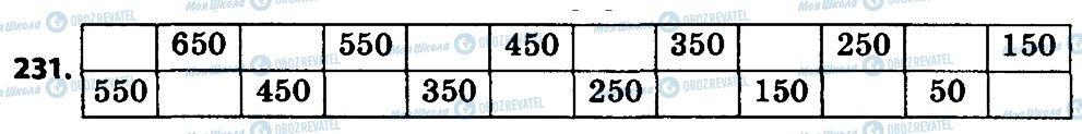 ГДЗ Математика 4 класс страница 231