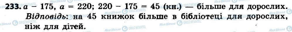 ГДЗ Математика 4 класс страница 233
