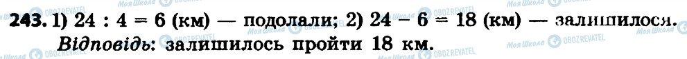 ГДЗ Математика 4 класс страница 243