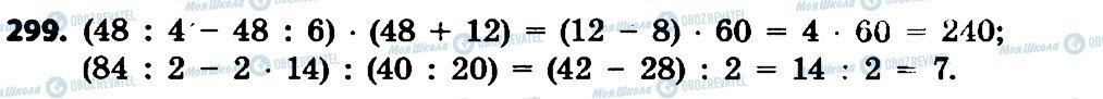 ГДЗ Математика 4 клас сторінка 299