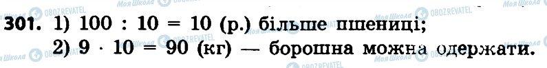 ГДЗ Математика 4 клас сторінка 301