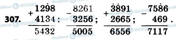 ГДЗ Математика 4 клас сторінка 307