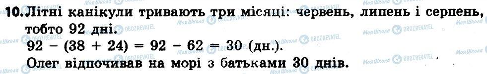 ГДЗ Математика 4 класс страница 10