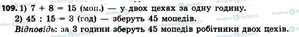 ГДЗ Математика 4 клас сторінка 109
