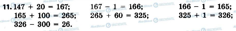 ГДЗ Математика 4 клас сторінка 11