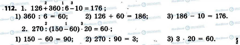 ГДЗ Математика 4 класс страница 112