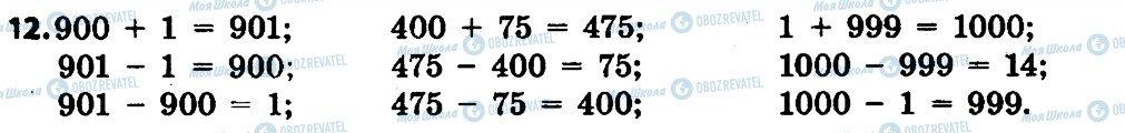 ГДЗ Математика 4 класс страница 12