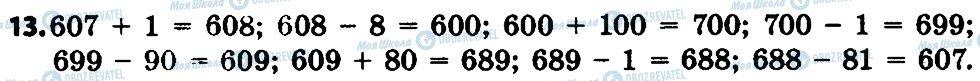 ГДЗ Математика 4 класс страница 13